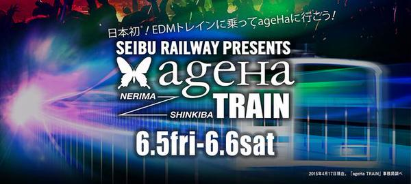ageha train