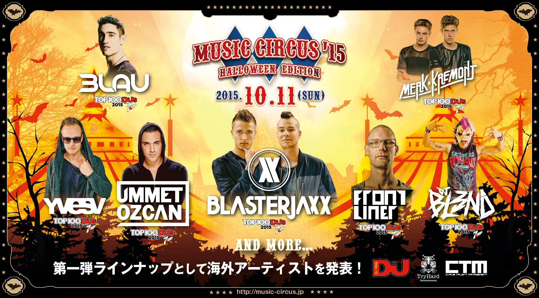 MUSIC CIRCUS 2015