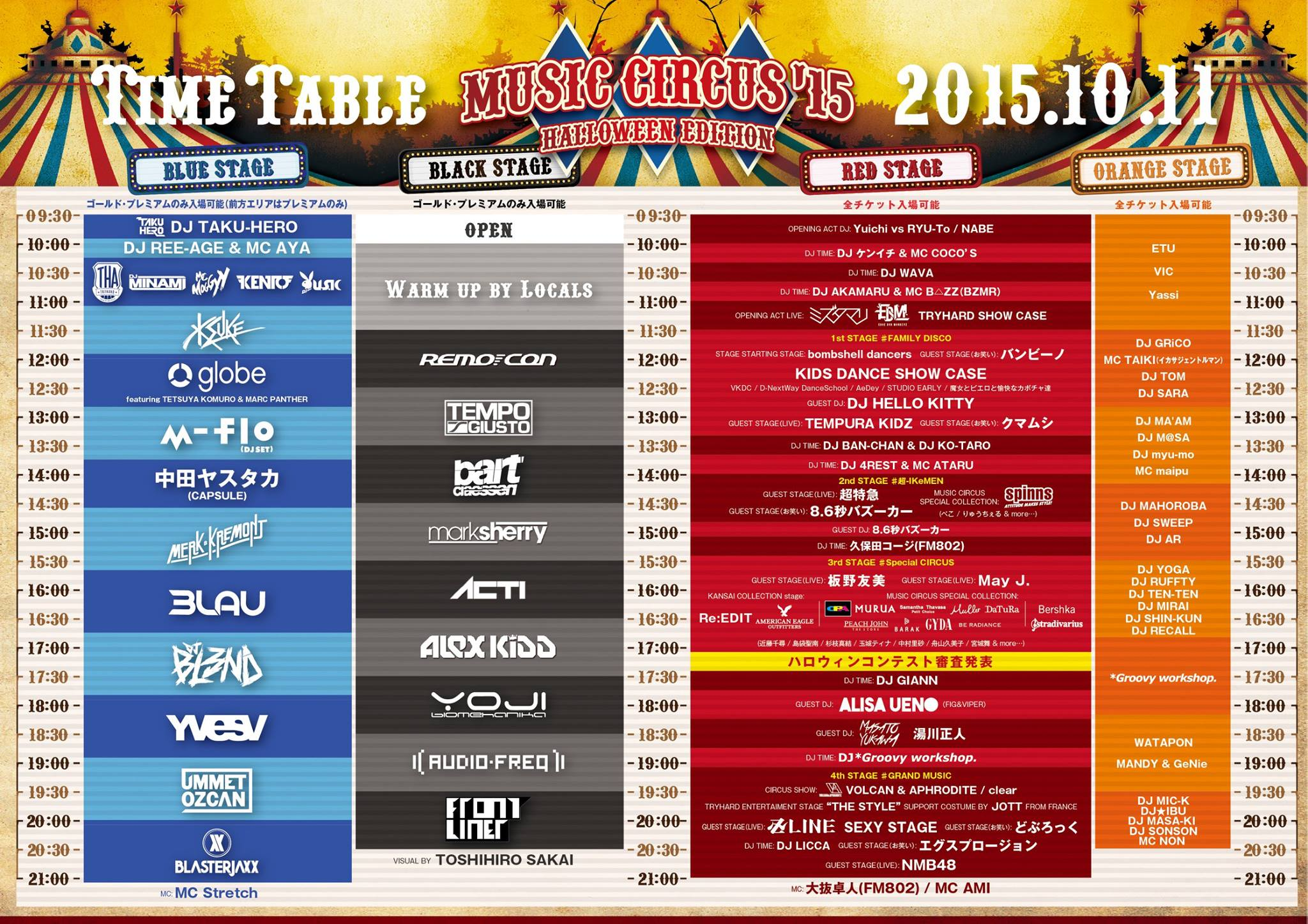 MUSUC CIRCUS'15 LINE UP