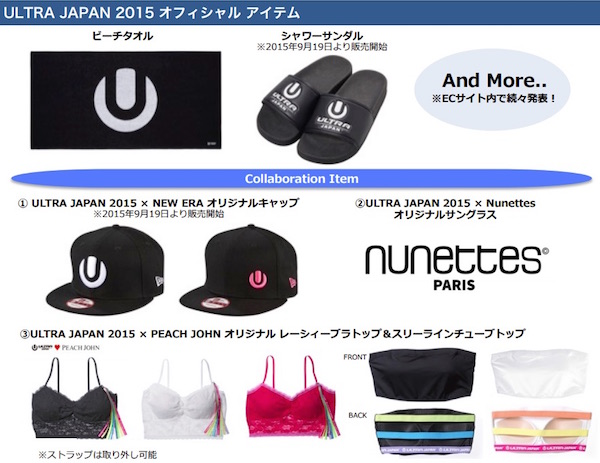 ULTRA JAPAN 2015 ECサイト