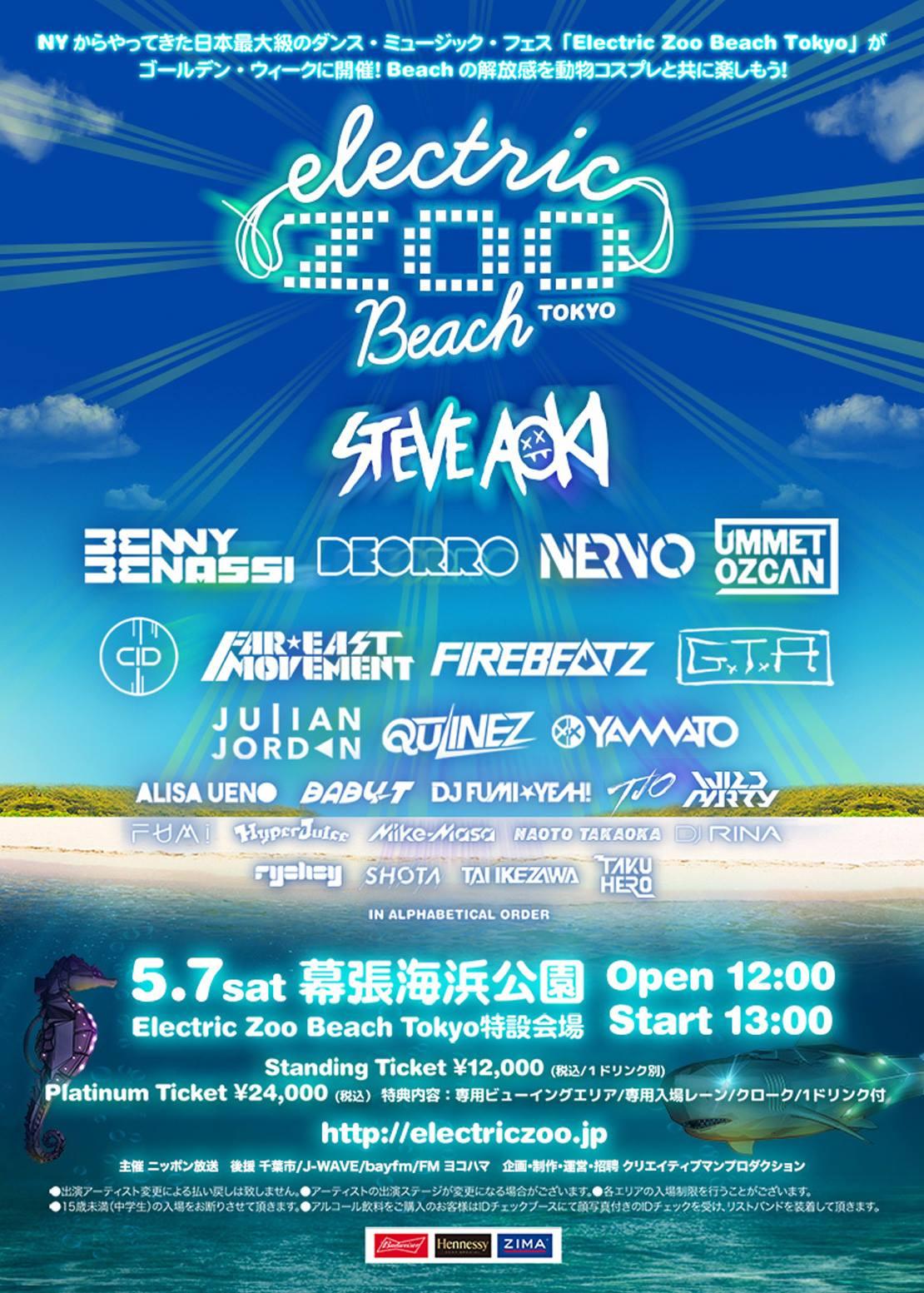 Electric Zoo Beach Tokyo 2016 final lineup