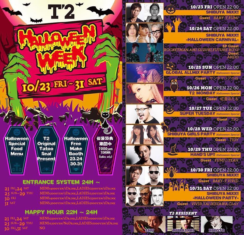 T2 SHIBUYA halloween-event-2015