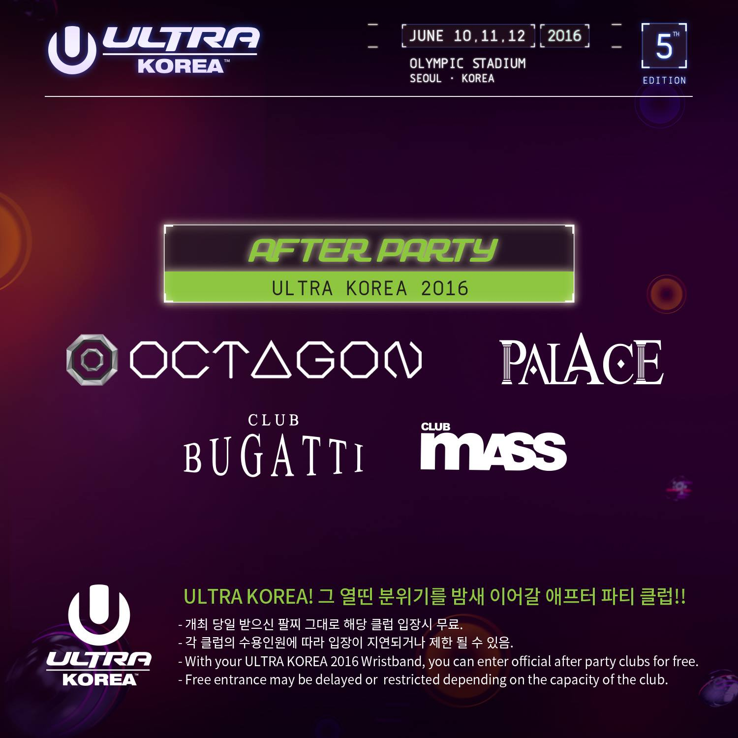 ULTRA KOREA 2016 AFTER PARTY