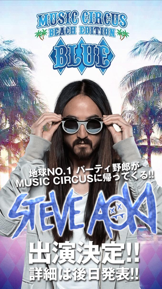 Steve Aoki Music Circus 2016