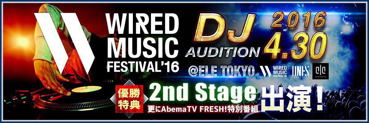 WIRED MUSIC FESTIVAL 2016 DJ AUDITION