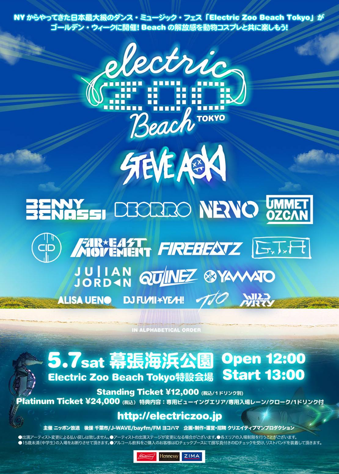 Electric Zoo Beach Tokyo lineup