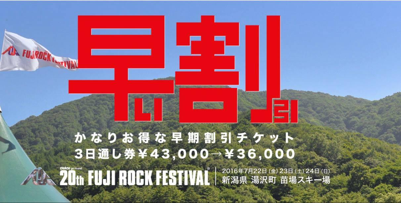 Fuji Rock Festival 2016 early-bird ticket