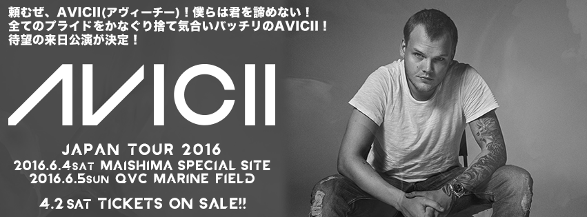 AVICII 2016 TICKET