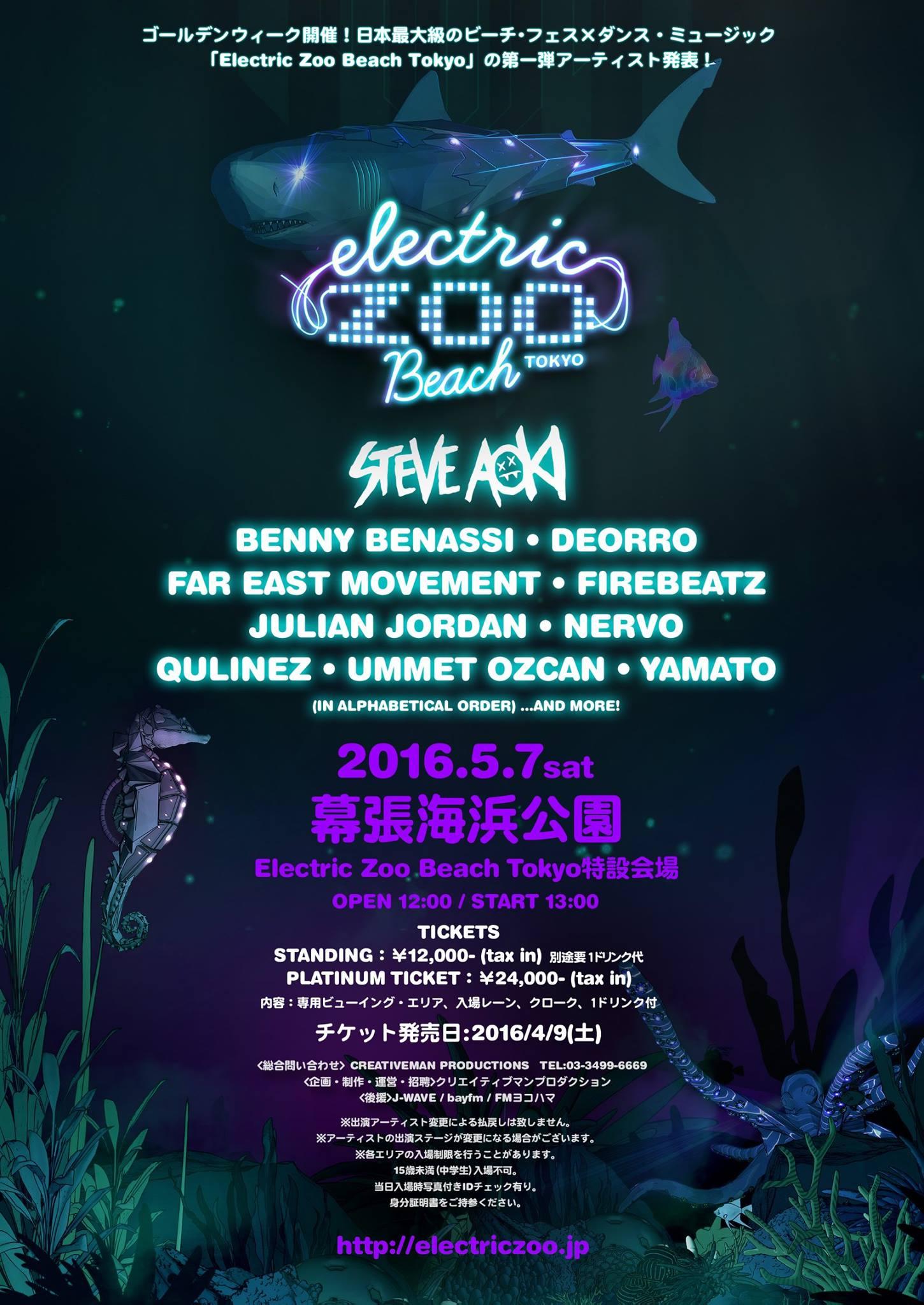 Electric Zoo Beach Tokyo 2016 2