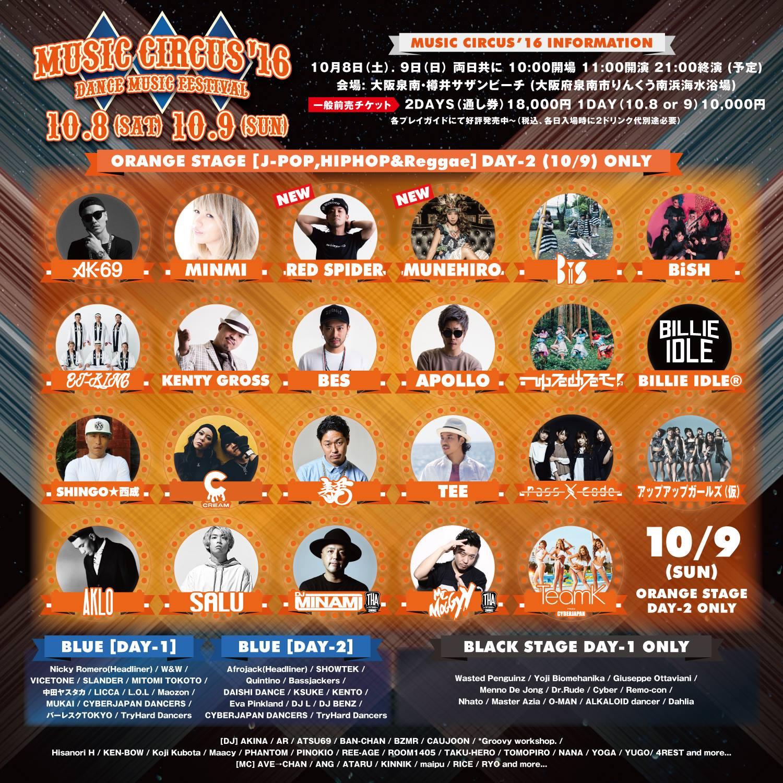 music-circus-2016-orange-stage
