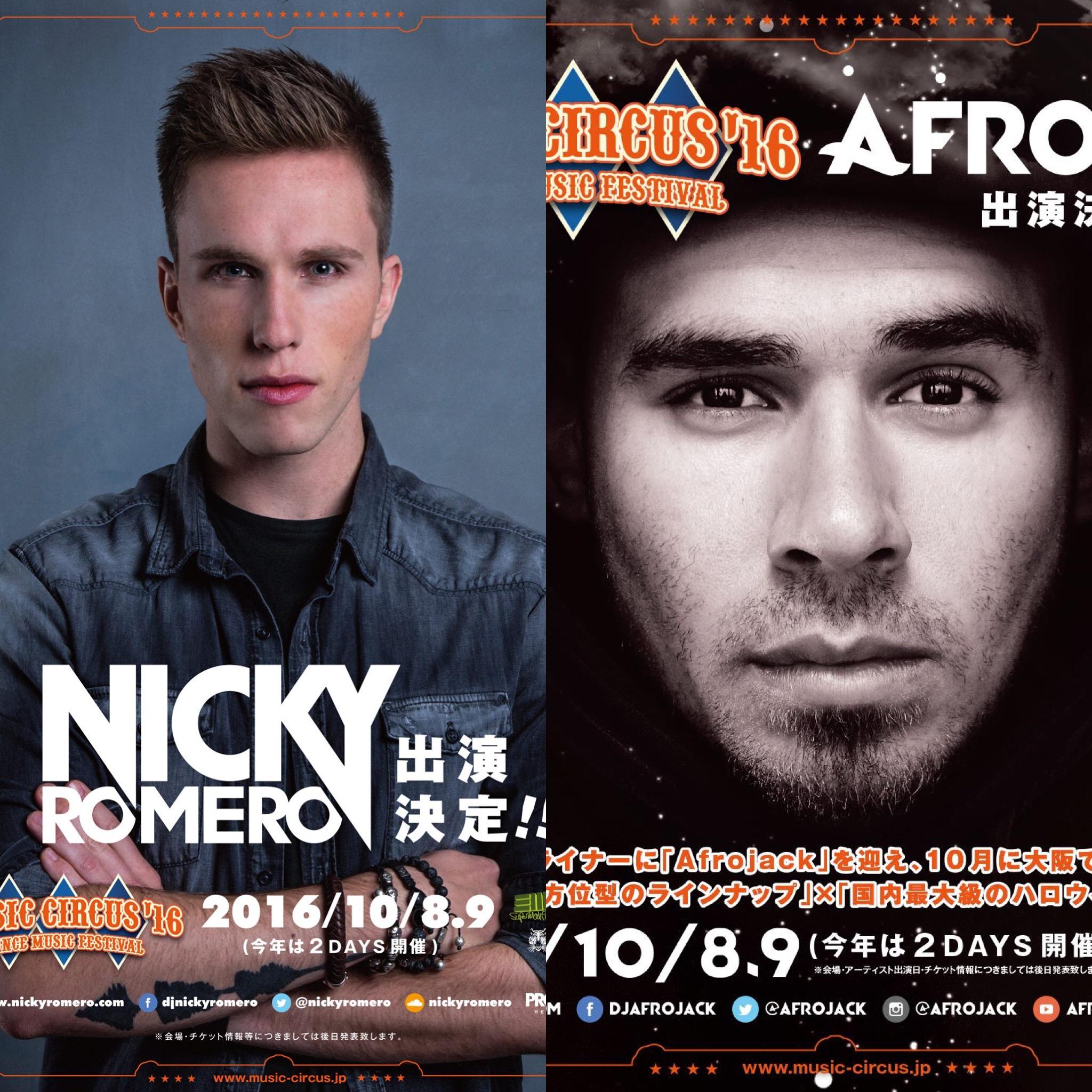 Nicky Romero Afrojack